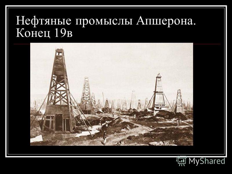 Нефтяные промыслы Апшерона. Конец 19в