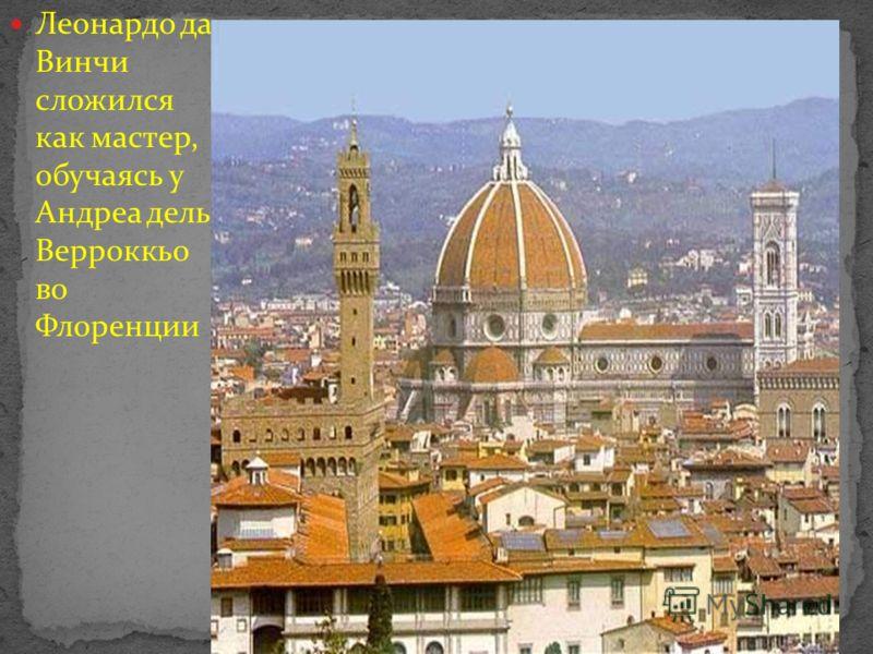 Леонардо да Винчи сложился как мастер, обучаясь у Андреа дель Верроккьо во Флоренции