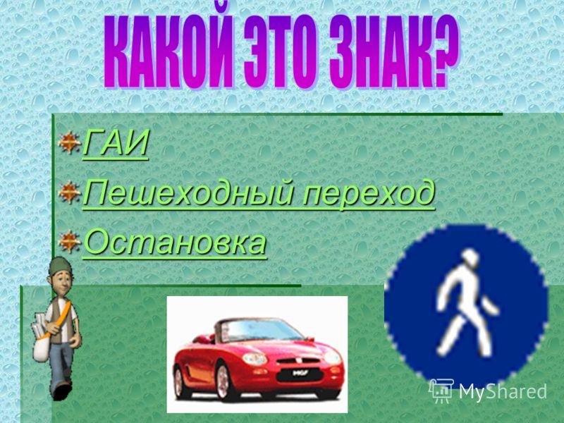 Какой это знак? Телефон Телефон Телефон Движение запрещено Движение запрещено Движение запрещено Движение запрещено Шлагбаум Шлагбаум Шлагбаум