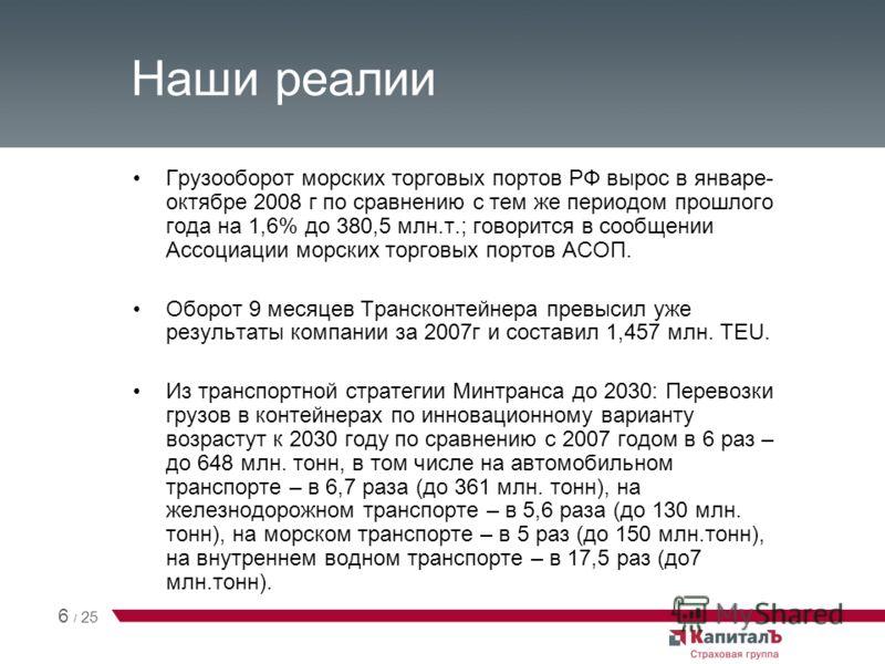Наши реалии Грузооборот морских торговых портов РФ вырос в январе- октябре 2008 г по сравнению с тем же периодом прошлого года на 1,6% до 380,5 млн.т.; говорится в сообщении Ассоциации морских торговых портов АСОП. Оборот 9 месяцев Трансконтейнера пр