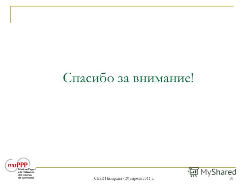 CESR Пикардия - 20 апреля 2011 г. 10 Спасибо за внимание!