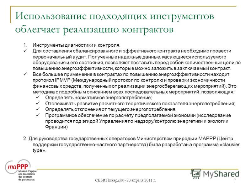 CESR Пикардия - 20 апреля 2011 г. 7 Использование подходящих инструментов облегчает реализацию контрактов 1.Инструменты диагностики и контроля. Для составления сбалансированного и эффективного контракта необходимо провести первоначальный аудит. Получ
