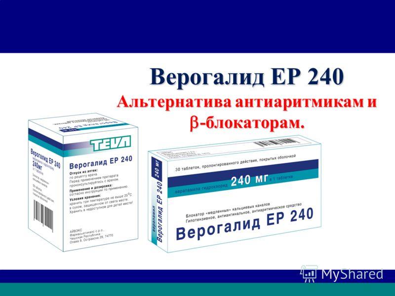 Верогалид ЕР 240 Альтернатива антиаритмикам и -блокаторам.