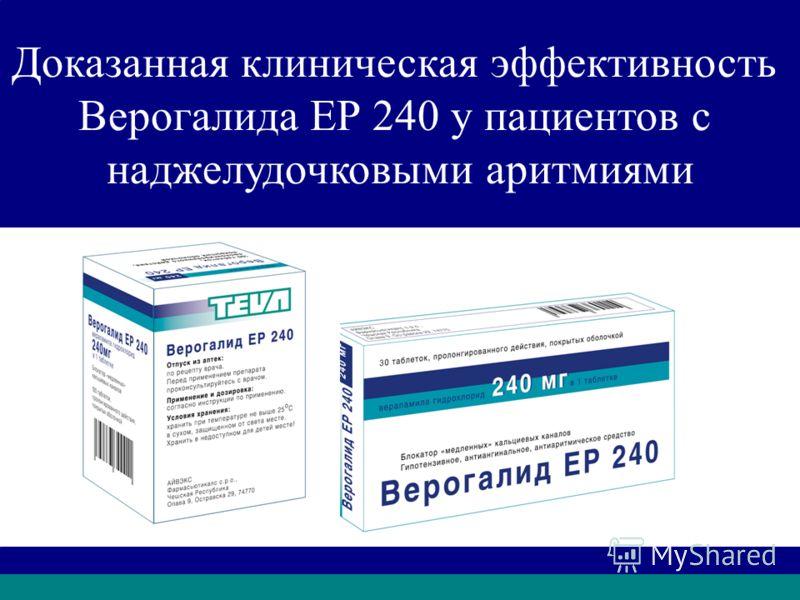 Доказанная клиническая эффективность Верогалида ЕР 240 у пациентов с наджелудочковыми аритмиями