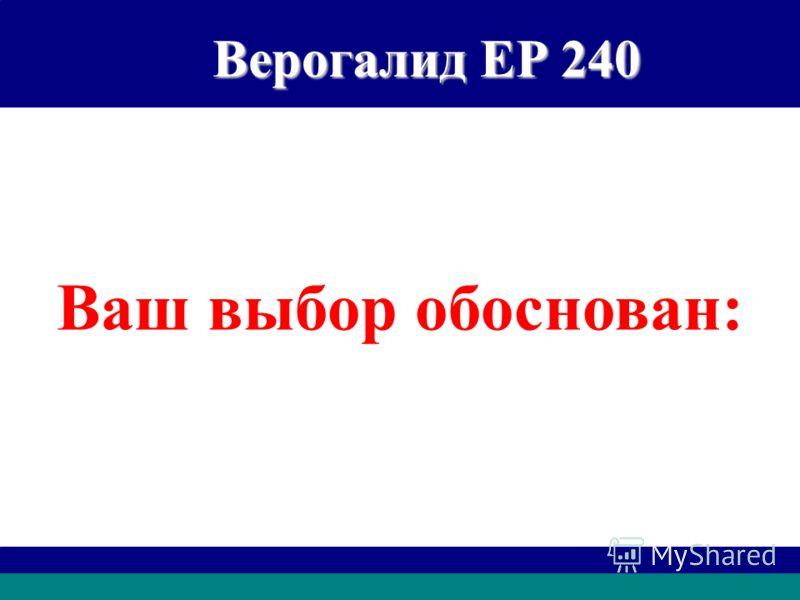 Верогалид ЕР 240 Ваш выбор обоснован: