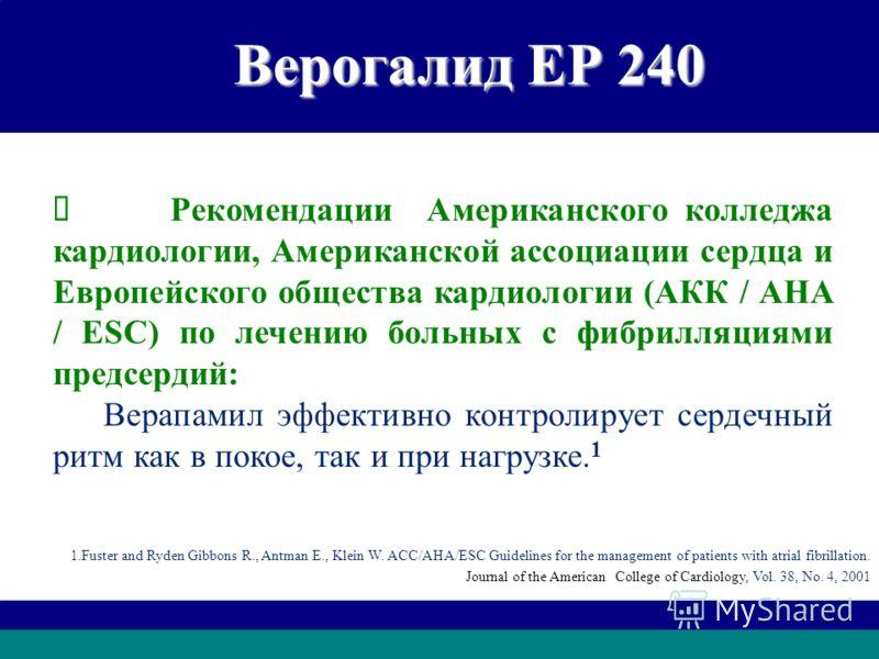 АКК / AHA / ESC Верогалид ЕР 240 Рекомендации Американского колледжа кардиологии, Американской ассоциации сердца и Европейского общества кардиологии (АКК / AHA / ESC) по лечению больных с фибрилляциями предсердий: Верапамил эффективно контролирует се