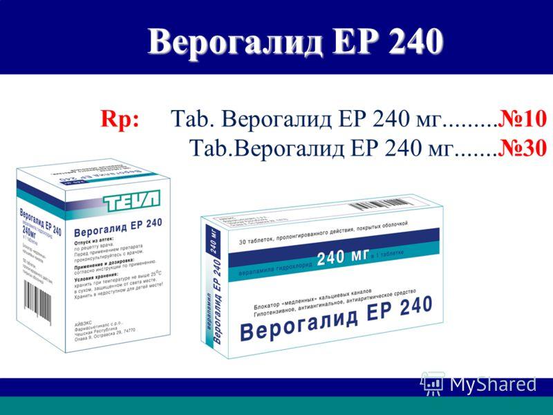 Rp: Tab. Верогалид ЕР 240 мг.........10 Tab.Верогалид ЕР 240 мг.......30 Верогалид ЕР 240