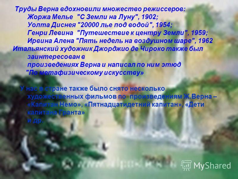 Труды Верна вдохновили множество режиссеров: Жоржа Мелье