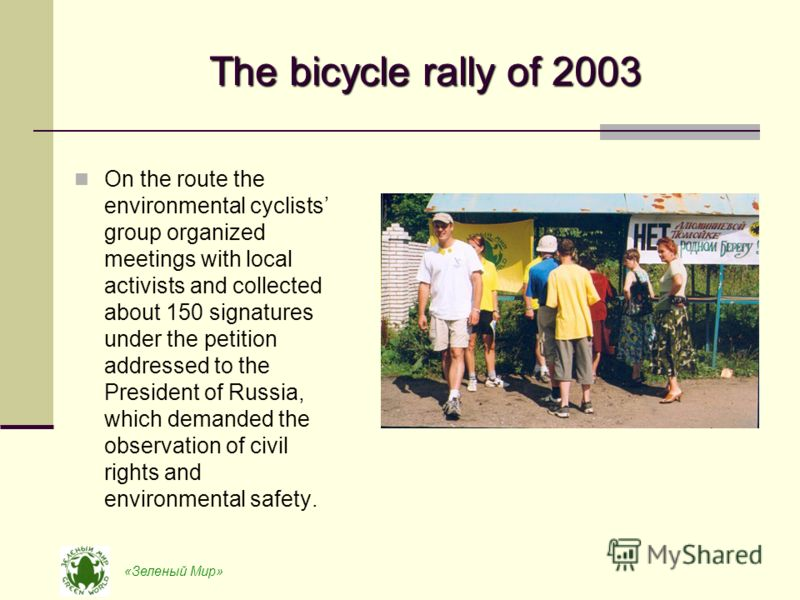 «Зеленый Мир» On the route the environmental cyclists group organized meetings with local activists and collected about 150 signatures under the petition addressed to the President of Russia, which demanded the observation of civil rights and environ