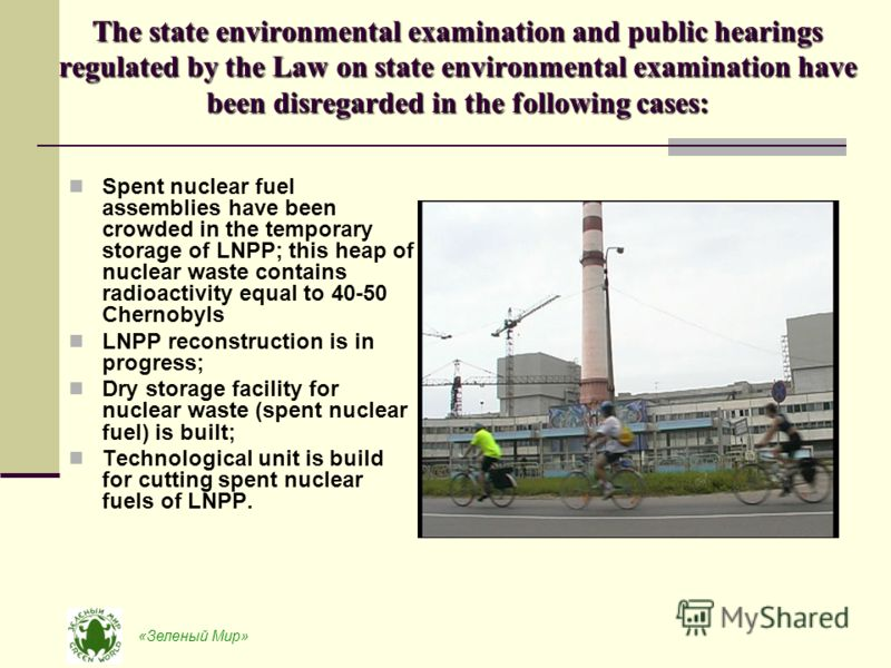 «Зеленый Мир» The state environmental examination and public hearings regulated by the Law on state environmental examination have been disregarded in the following cases: Spent nuclear fuel assemblies have been crowded in the temporary storage of LN