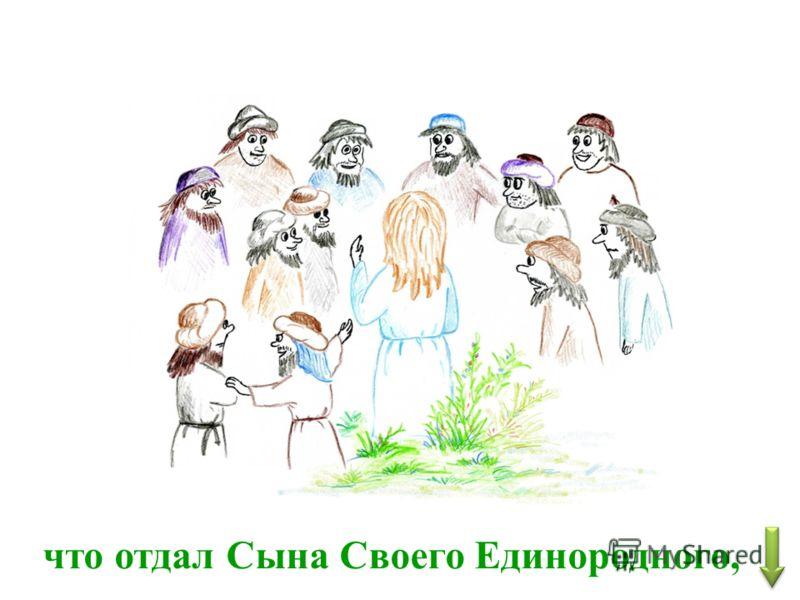 что отдал Сына Своего Единородного,