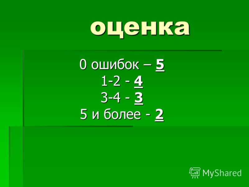 оценка оценка 0 ошибок – 5 1-2 - 4 3-4 - 3 5 и более - 2