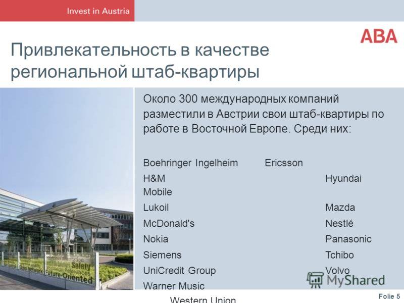 Folie 5 Привлекательность в качестве региональной штаб-квартиры Около 300 международных компаний разместили в Австрии свои штаб-квартиры по работе в Восточной Европе. Среди них: Boehringer IngelheimEricsson H&MHyundai Mobile LukoilMazda McDonald'sNes