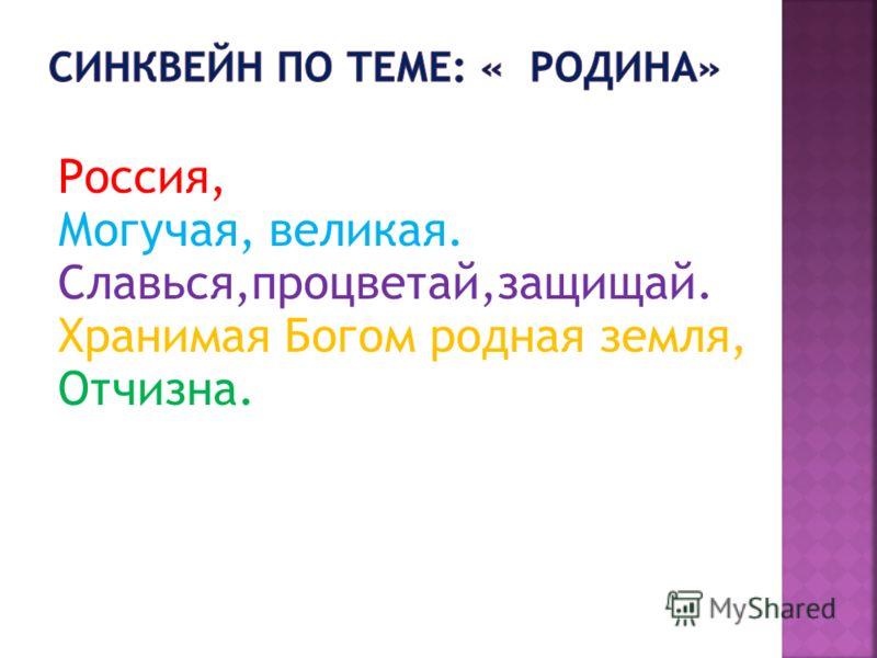 Россия, Могучая, великая. Славься,процветай,защищай. Хранимая Богом родная земля, Отчизна.