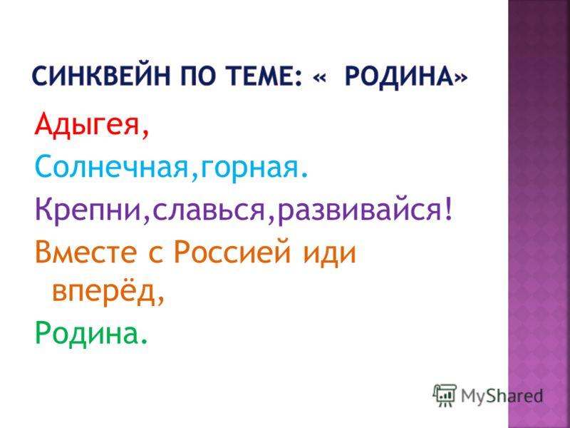 Адыгея, Солнечная,горная. Крепни,славься,развивайся! Вместе с Россией иди вперёд, Родина.