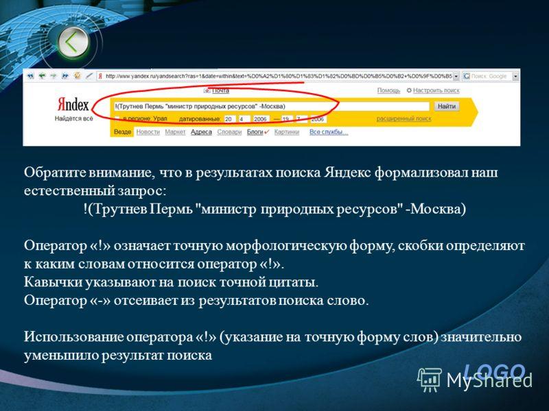 LOGO Обратите внимание, что в результатах поиска Яндекс формализовал наш естественный запрос: !(Трутнев Пермь