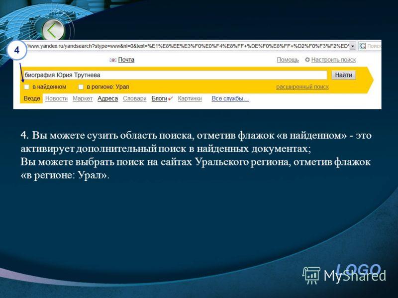LOGO 4. Вы можете сузить область поиска, отметив флажок «в найденном» - это активирует дополнительный поиск в найденных документах; Вы можете выбрать поиск на сайтах Уральского региона, отметив флажок «в регионе: Урал». 4