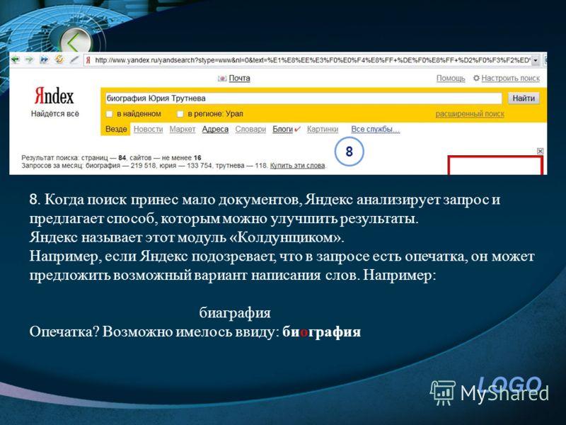 LOGO 8. Когда поиск принес мало документов, Яндекс анализирует запрос и предлагает способ, которым можно улучшить результаты. Яндекс называет этот модуль «Колдунщиком». Например, если Яндекс подозревает, что в запросе есть опечатка, он может предложи