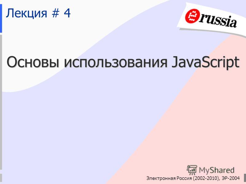 Электронная Россия (2002-2010), ЭР-2004 Лекция # 4 Основы использования JavaScript