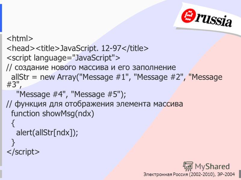 Электронная Россия (2002-2010), ЭР-2004 JavaScript. 12-97 // создание нового массива и его заполнение allStr = new Array(