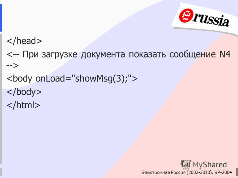 Электронная Россия (2002-2010), ЭР-2004