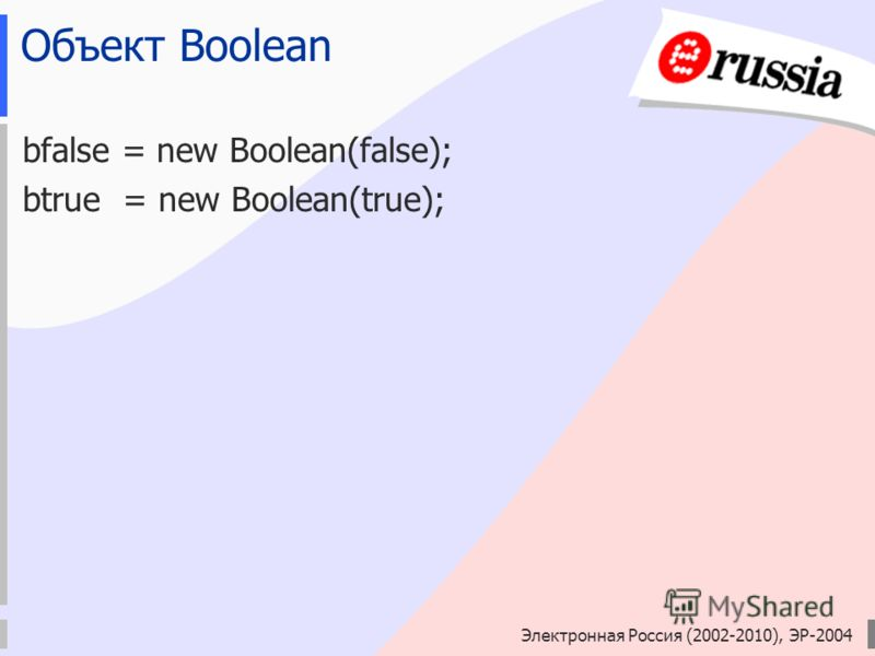 Электронная Россия (2002-2010), ЭР-2004 Объект Boolean bfalse = new Вoolean(false); btrue = new Вoolean(true);