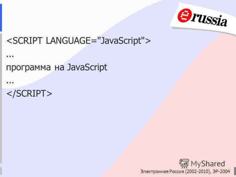 Электронная Россия (2002-2010), ЭР-2004... программа на JavaScript...
