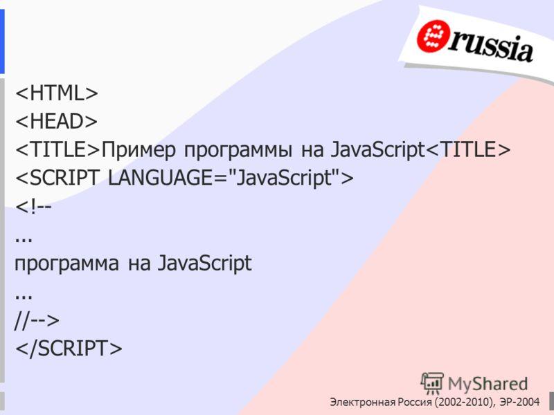 Электронная Россия (2002-2010), ЭР-2004 Пример программы на JavaScript