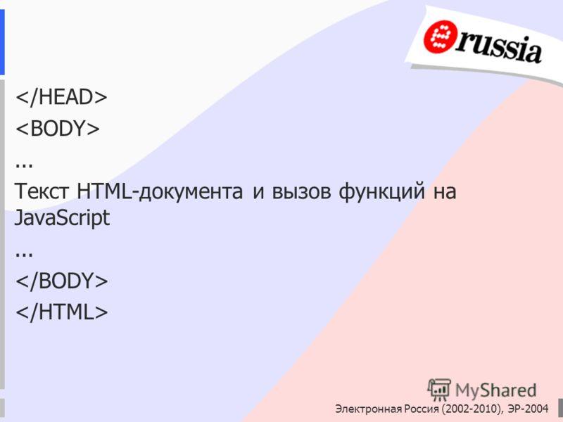 Электронная Россия (2002-2010), ЭР-2004... Текст HTML-документа и вызов функций на JavaScript...