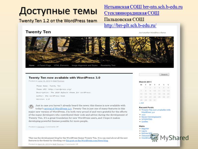 Доступные темы Twenty Ten 1.2 от the WordPress team Нетьинская СОШ brr-ntn.sch.b-edu.ru Нетьинская СОШ brr-ntn.sch.b-edu.ru Стекляннорадицкая СОШ Стекляннорадицкая СОШ Пальцовская СОШ http://brr-plt.sch.b-edu.ru/
