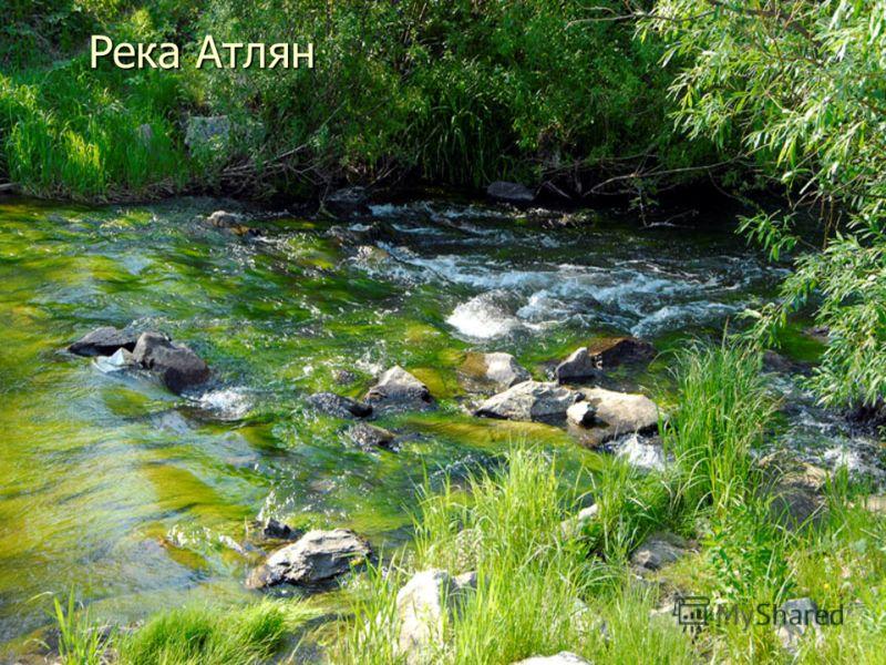 Река Атлян