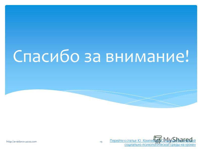 Спасибо за внимание! 15http://sv-sidorov.ucoz.com Перейти к статье Ю. Комлевой «Создание безопасной социально-психологической среды на уроке»