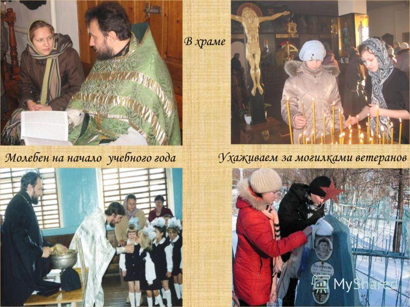 Молебен на начало учебного года В храме Ухаживаем за могилками ветеранов