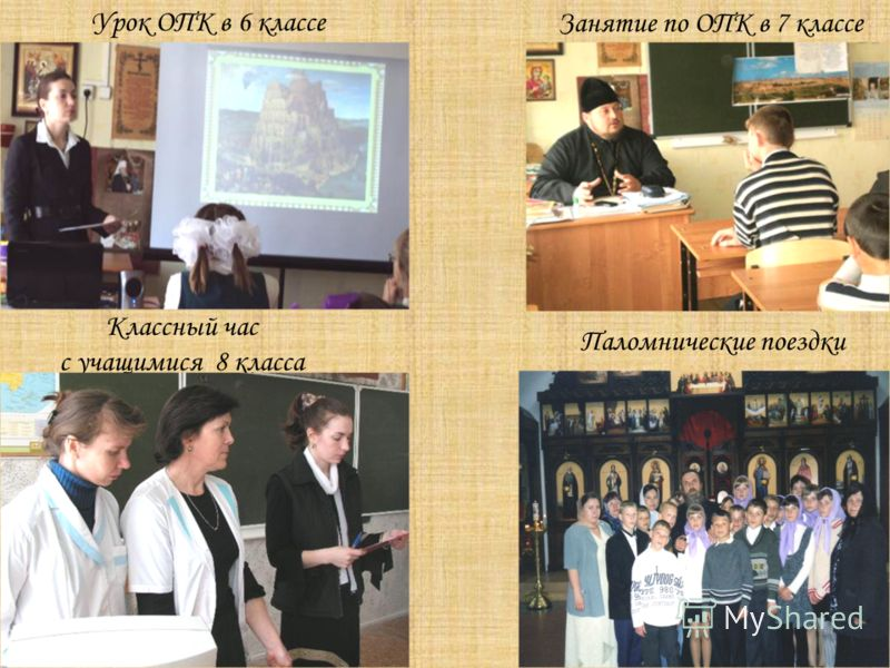 Занятие по ОПК в 7 классе Классный час с учащимися 8 класса Урок ОПК в 6 классе Паломнические поездки