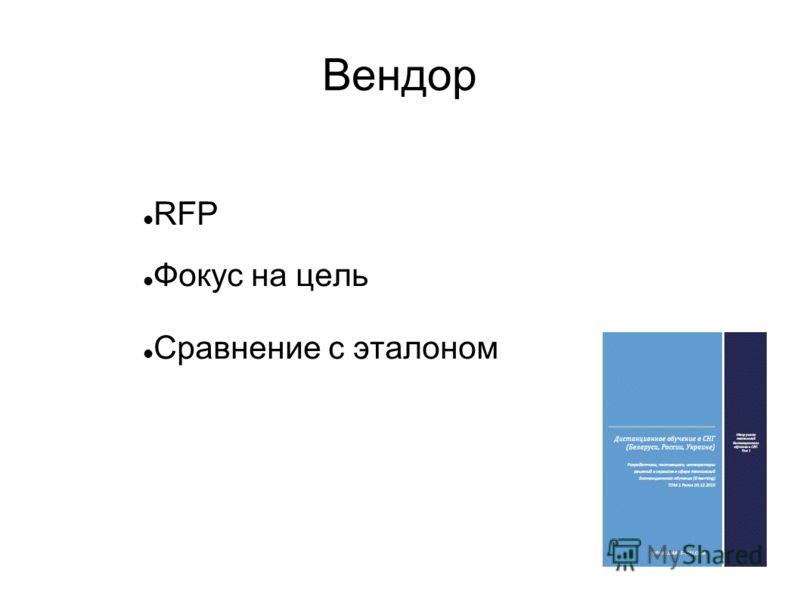 RFP Фокус на цель Сравнение с эталоном