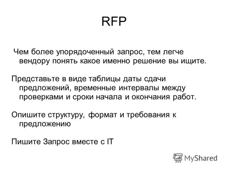 RFP Чем более упорядоченный запрос, тем легче вендору понять какое именно решение вы ищите. Представьте в виде таблицы даты сдачи предложений, временные интервалы между проверками и сроки начала и окончания работ. Опишите структуру, формат и требован