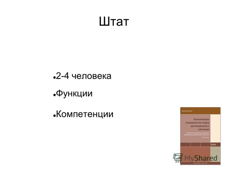 Штат 2-4 человека Функции Компетенции
