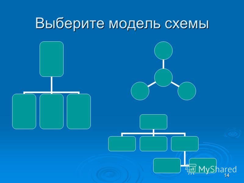 14 Выберите модель схемы