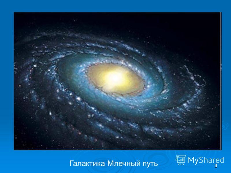 3 Галактика Млечный путь