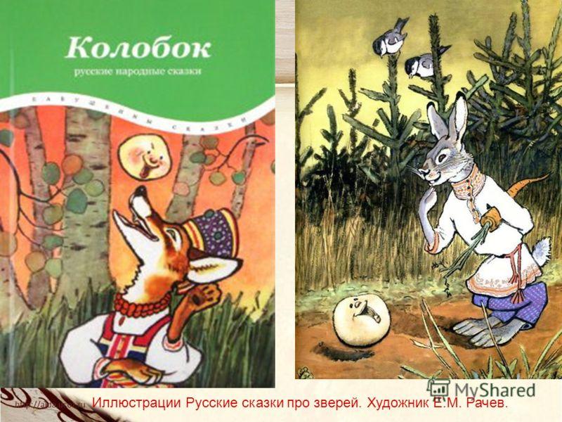 Иллюстрации Русские сказки про зверей. Художник Е.М. Рачев.