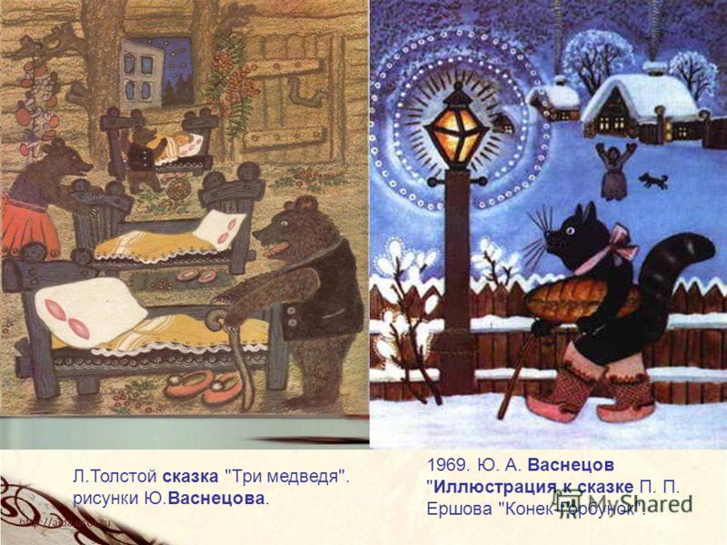 1969 ю а васнецов иллюстрация к сказке