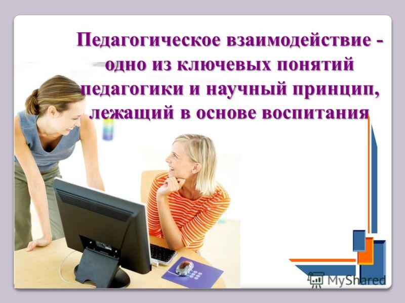 Педагогическое взаимодействие - одно из ключевых понятий педагогики и научный принцип, лежащий в основе воспитания