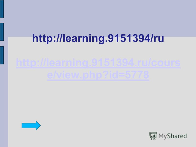 http://learning.9151394/ru http://learning.9151394.ru/cours e/view.php?id=5778 http://learning.9151394.ru/cours e/view.php?id=5778