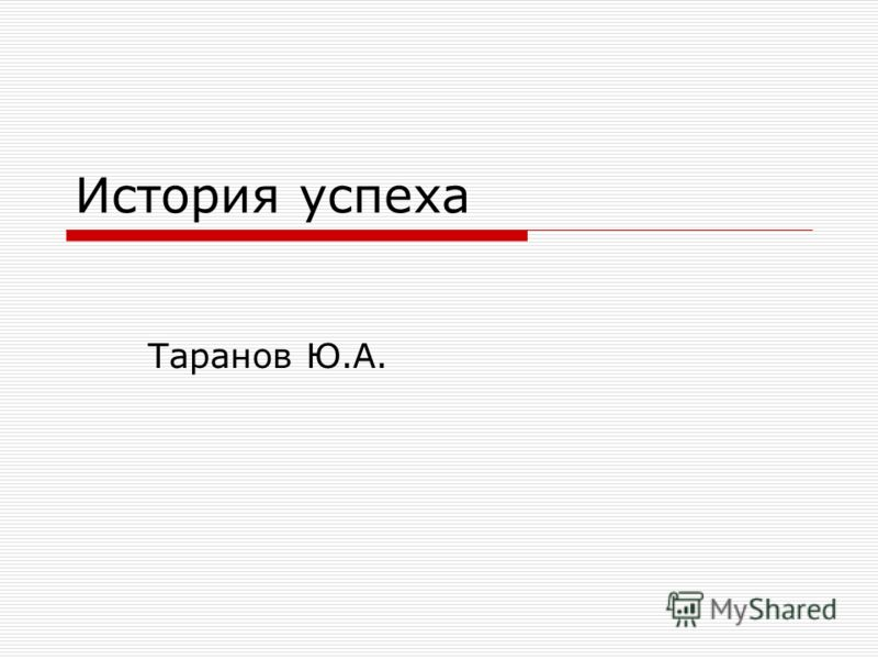 История успеха Таранов Ю.А.
