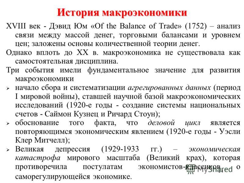 13 История термина «макроэкономика» микромаленький макро«большой» ведение хозяйства В переводе с греческого «микро» означает «маленький», «макро» - «большой»; а «экономика» - «ведение хозяйства» Впервые термин макроэкономика использовал 1933 г. в 193