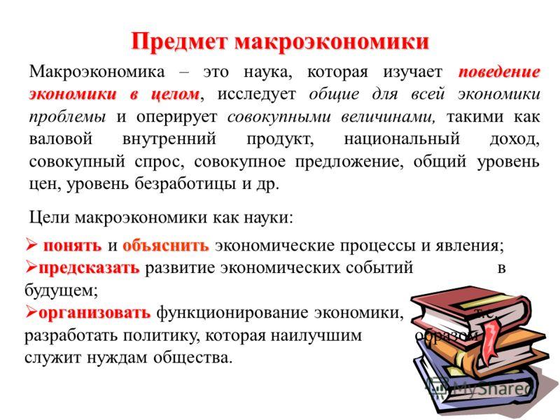 5 Макроэкономика Макроэкономика представляет собой раздел экономической теории. Экономическая теория экономическое поведение Экономическая теория изучает как распределяются ограниченные ресурсы, чтобы максимизировать производство в обществе. Это обще