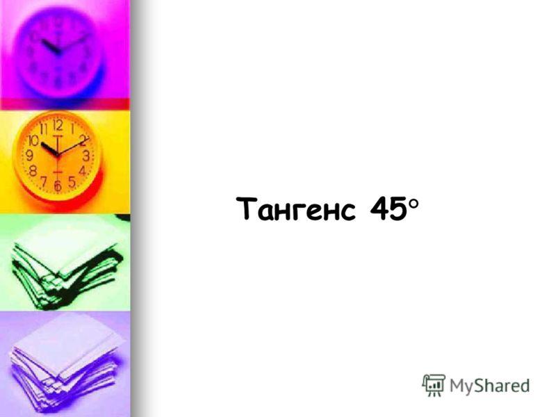 Тангенс 45