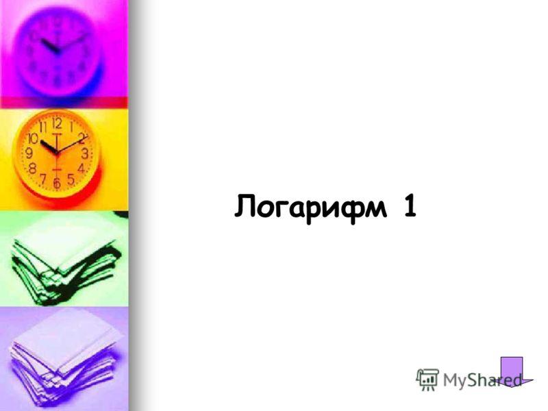 Логарифм 1