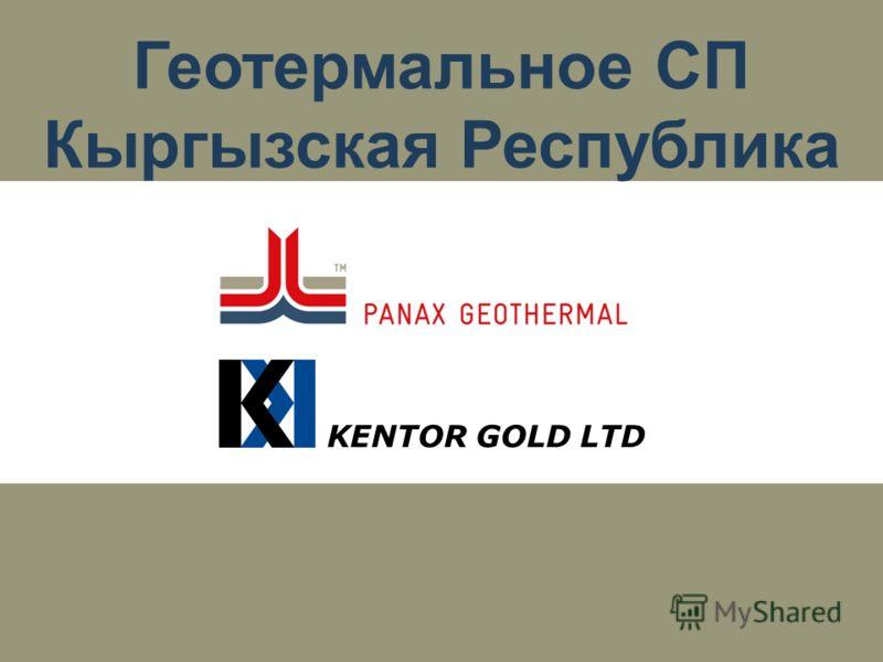KENTOR GOLD LTD Геотермальное СП Кыргызская Республика KENTOR GOLD LTD