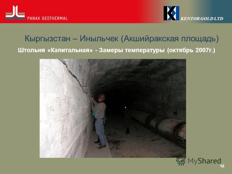 KENTOR GOLD LTD Кыргызстан – Иныльчек (Акшийракская площадь) Штольня «Капитальная» - Замеры температуры (октябрь 2007г.) 10